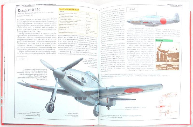 Иллюстрация 1 из 45 для Самолеты Японии второй мировой войны - Олег Дорошкевич | Лабиринт - книги. Источник: Лабиринт