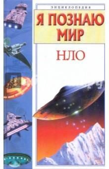 Я познаю мир: НЛО. Энциклопедия от Лабиринт