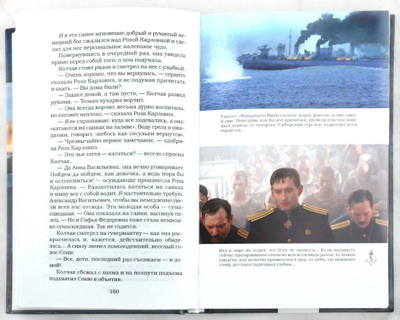 Иллюстрация 1 из 8 для Адмиралъ (+ 2 новые главы) - Елена Толстая | Лабиринт - книги. Источник: Лабиринт