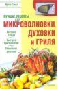 Сокол Ирина Алексеевна Лучшие рецепты для микроволновки, духовки и гриля