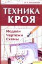 Скачать Ольховская Техника кроя модели Клуб В этой книге собраны Бесплатно