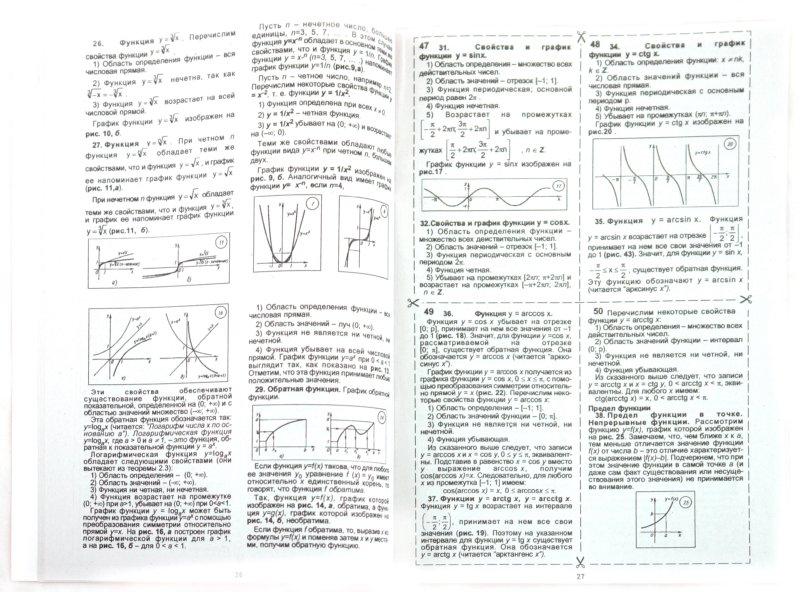 Шпаргалки по высшей математике 1 курс 1 семестр онлайн