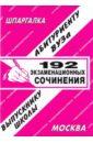 Шпаргалка: 192 экзаменационных сочинения