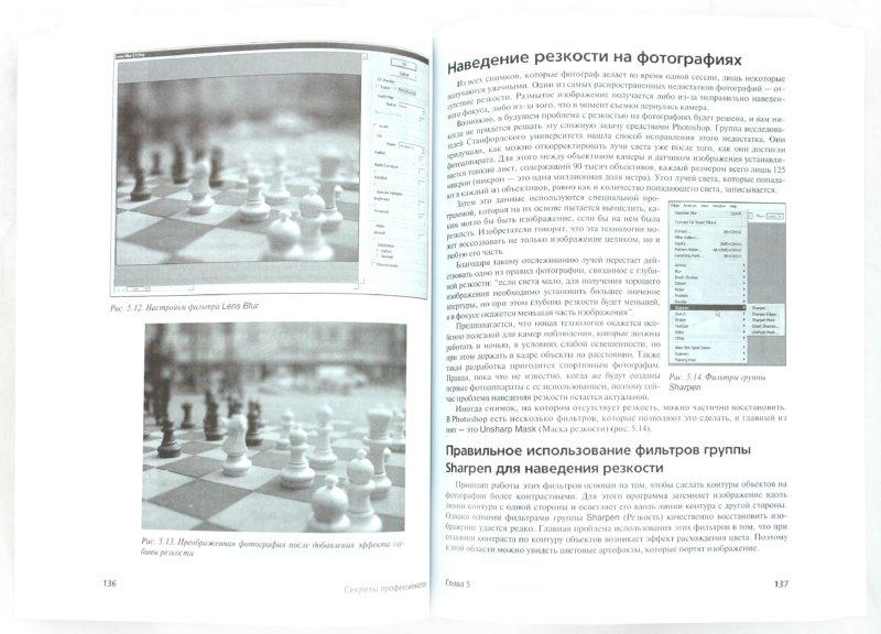 Иллюстрация 1 из 16 для Лучшие трюки и эффекты в Photoshop CS3, CorelDRAW X4, 3ds Max 2009 (+CD) - Бондаренко, Бондаренко | Лабиринт - книги. Источник: Лабиринт