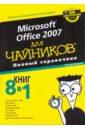 цена на Веверка Питер Microsoft office 2007 для