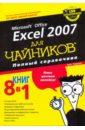 цена на Харвей Грег Microsoft office EXCEL 2007 для