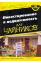 Тайсон Эрик, Гризволд Роберт С. Инвестирование в недвижимость для чайников