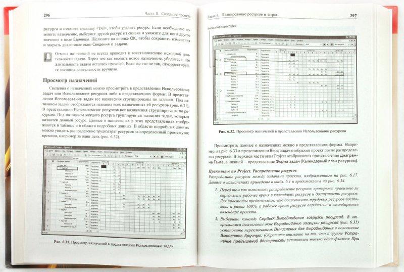 Иллюстрация 1 из 15 для Управление проектами в Microsoft Project 2007 - Галина Сингаевская | Лабиринт - книги. Источник: Лабиринт