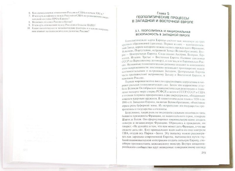 Иллюстрация 1 из 16 для Геополитика - Анатолий Маринченко | Лабиринт - книги. Источник: Лабиринт