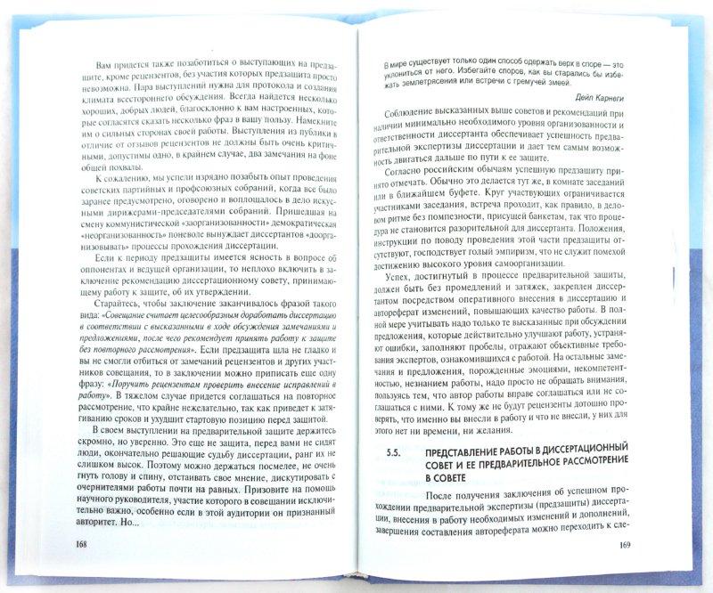 Иллюстрация 1 из 31 для Диссертация и ученая степень (+ CD-ROM) - Борис Райзберг   Лабиринт - книги. Источник: Лабиринт