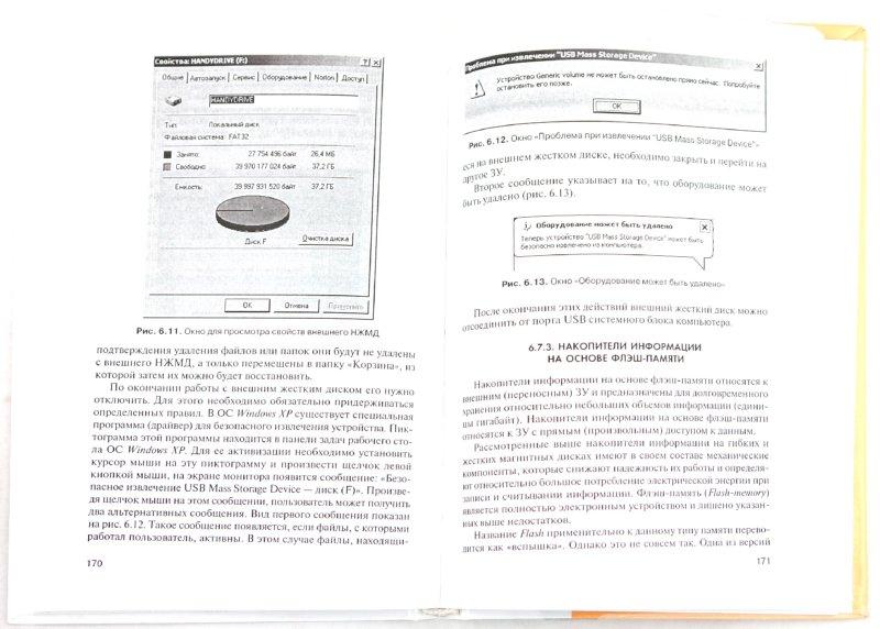Иллюстрация 1 из 22 для Информатика: аппаратные средства персонального компьютера - Владимир Яшин   Лабиринт - книги. Источник: Лабиринт