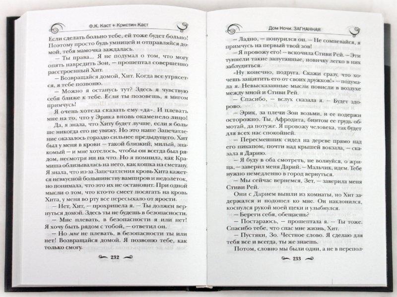 Иллюстрация 1 из 21 для Загнанная - Каст, Каст   Лабиринт - книги. Источник: Лабиринт