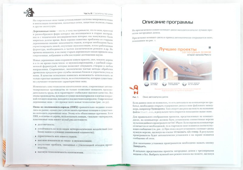 Иллюстрация 1 из 16 для Проектируем и строим дом сами (+СD с более чем 700 готовыми проектами) - Юрий Казаков   Лабиринт - книги. Источник: Лабиринт