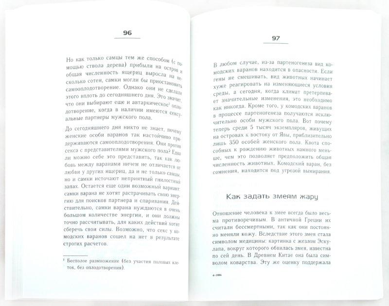Иллюстрация 1 из 5 для Странности эволюции. Увлекательная биология - Йорг Циттлау | Лабиринт - книги. Источник: Лабиринт