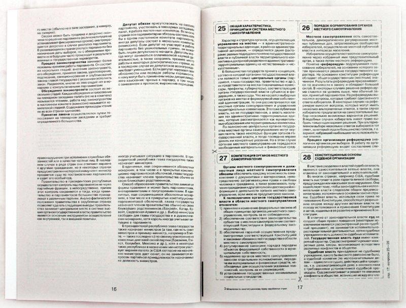 Иллюстрация 1 из 9 для Шпаргалка. Конституционное право зарубежных стран | Лабиринт - книги. Источник: Лабиринт
