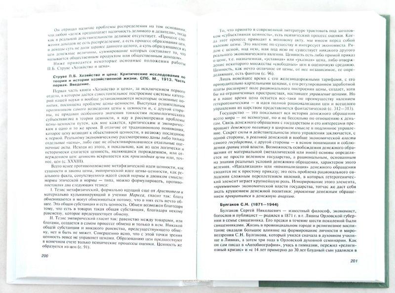 Иллюстрация 1 из 43 для История экономических учений. Учебник - Яков Ядгаров | Лабиринт - книги. Источник: Лабиринт