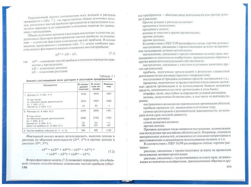 Иллюстрация 1 из 8 для Комплексный анализ хозяйственной деятельности - Анатолий Шеремет | Лабиринт - книги. Источник: Лабиринт