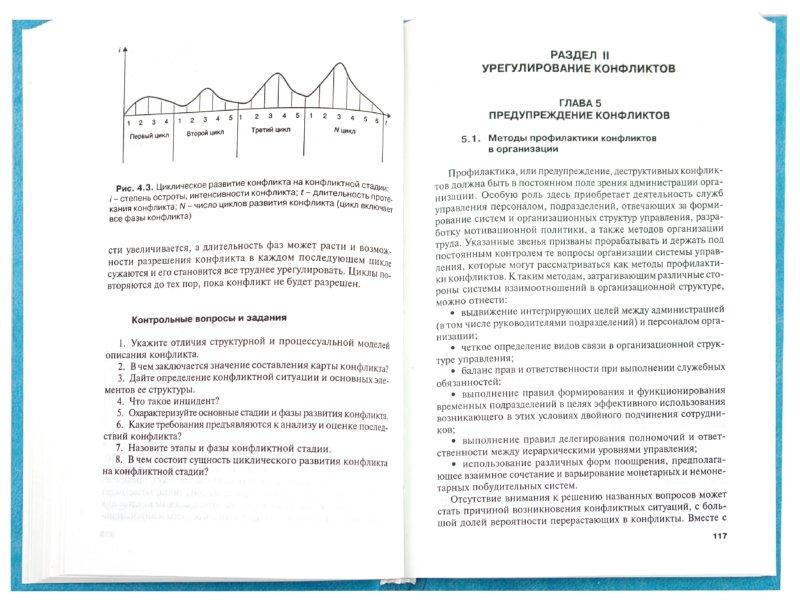 Иллюстрация 1 из 4 для Конфликтология - Кибанов, Коновалова, Захаров, Ворожейкин | Лабиринт - книги. Источник: Лабиринт