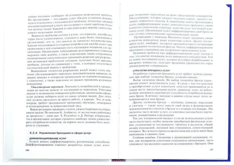 Иллюстрация 1 из 6 для Маркетинг - Басовский, Басовская | Лабиринт - книги. Источник: Лабиринт