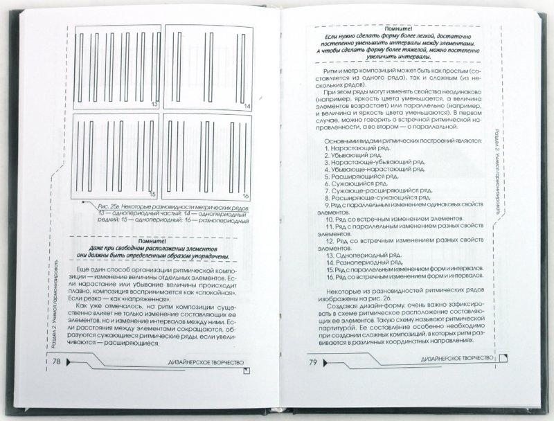 Иллюстрация 1 из 41 для Дизайн и основы композиции в дизайнерском творчестве и фотографии - Мирослав Адамчик | Лабиринт - книги. Источник: Лабиринт