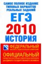 ЕГЭ-2010 �стория. Самое полное издание типовых вариантов реальных заданий
