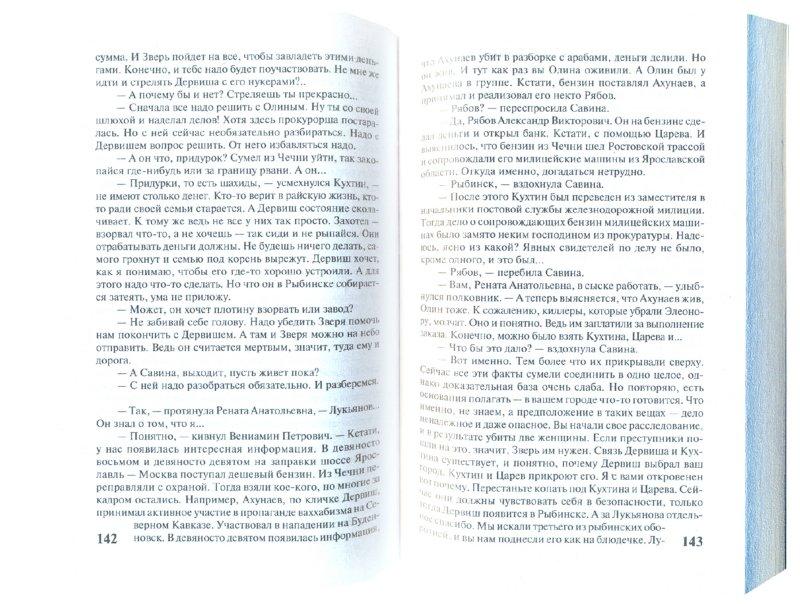 Иллюстрация 1 из 12 для Мертвых не судят - Борис Бабкин | Лабиринт - книги. Источник: Лабиринт