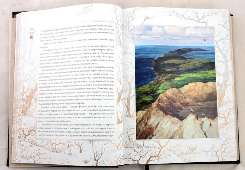 Иллюстрация 1 из 62 для Таинственный остров - Жюль Верн | Лабиринт - книги. Источник: Лабиринт