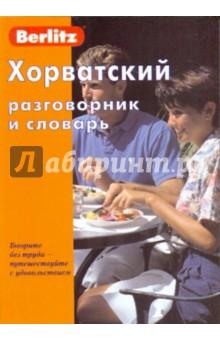 Хорватский разговорник и словарь от Лабиринт