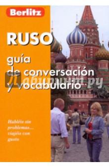 Ruso guia de conversacion y vocabulario bartlett la guia para vivir con la infeccion vih