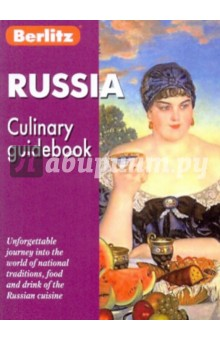 Russia. Culinary guidebook dayle a c the adventures of sherlock holmes рассказы на английском языке