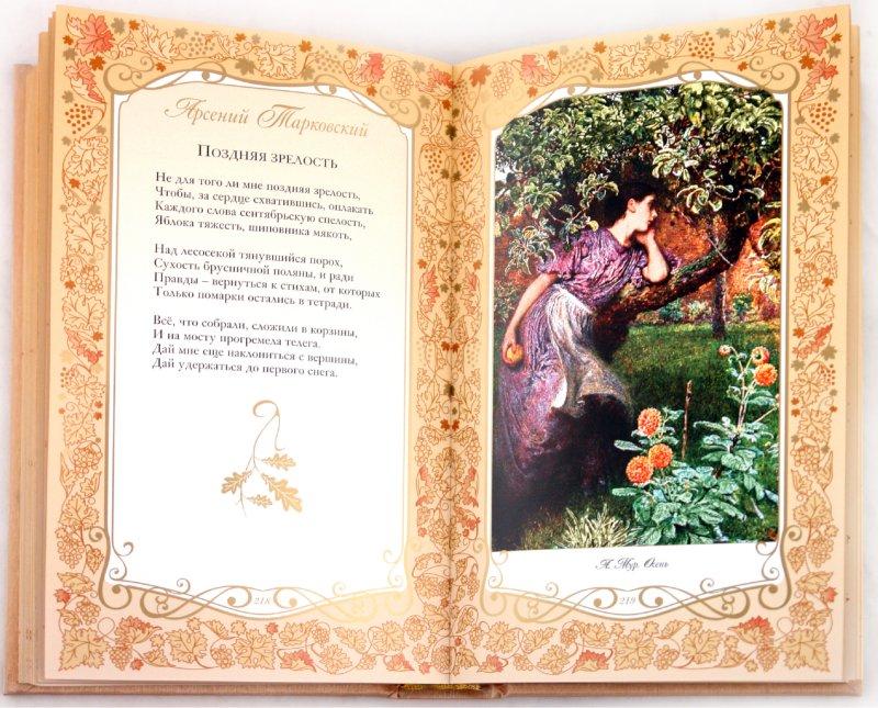 Иллюстрация 1 из 90 для Осенней неги поцелуй. Шедевры поэзии и живописи | Лабиринт - книги. Источник: Лабиринт