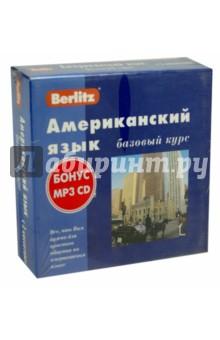 Berlitz. Американский язык. Базовый курс (+3 аудиокассеты+CDmp3) berlitz french phrase book