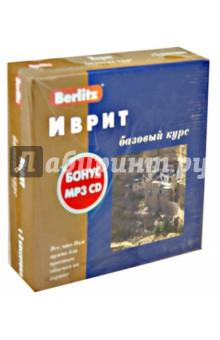 Berlitz. Иврит. Базовый курс (+3 аудиокассеты+CDmp3) berlitz french phrase book