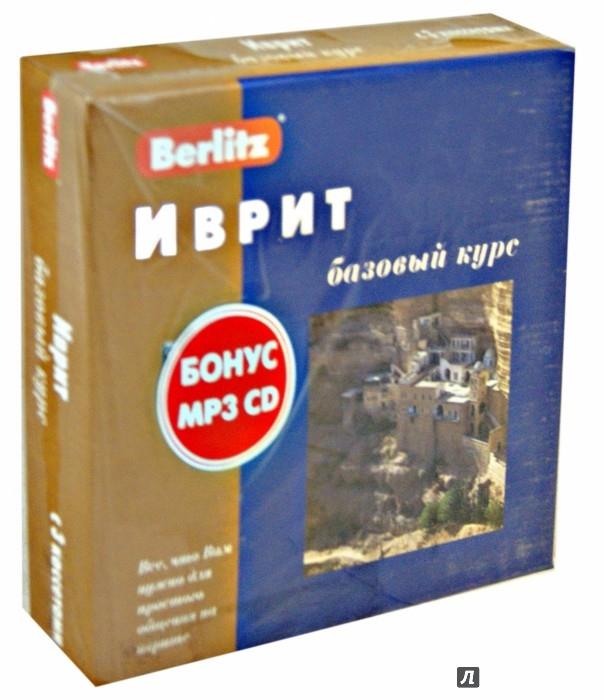Иллюстрация 1 из 6 для Berlitz. Иврит. Базовый курс (+3 аудиокассеты+CDmp3) - Тулайкова, Левиев | Лабиринт - книги. Источник: Лабиринт