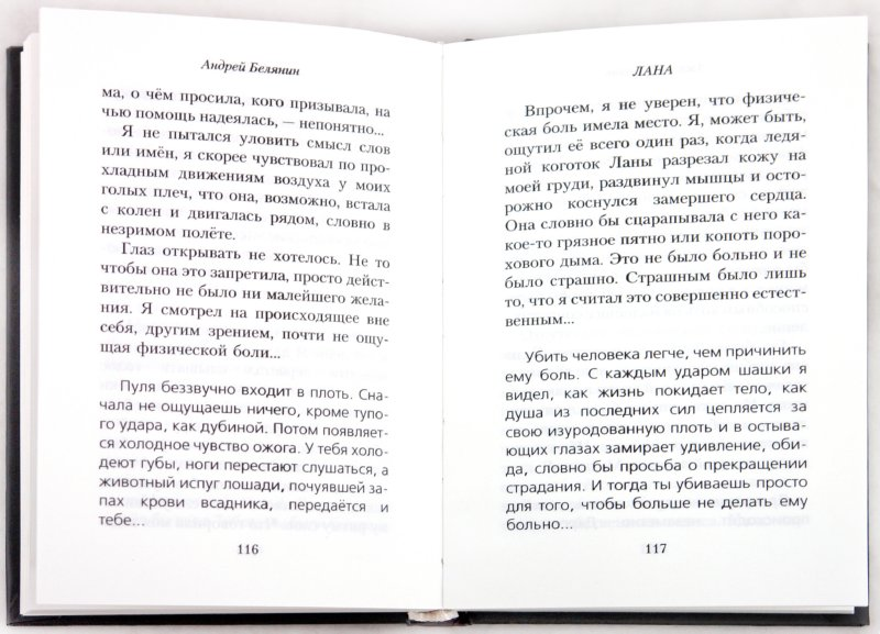 Иллюстрация 1 из 17 для Лана - Андрей Белянин | Лабиринт - книги. Источник: Лабиринт