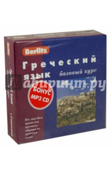 Berlitz. Греческий язык. Базовый курс (+3 аудиокассеты+CDmp3) 4 channel 12v low level trigger relay module for arduino works with official arduino boards