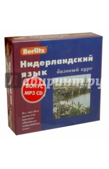 Berlitz. Нидерландский язык. Базовый курс (+3 аудиокассеты) german verb berlitz handbook