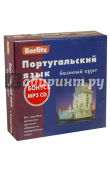 Berlitz. Португальский язык. Базовый курс (+3 аудиокассеты+CDmp3) german verb berlitz handbook