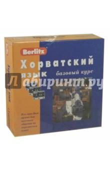 Berlitz. Хорватский язык. Базовый курс (+3 аудиокассеты+CDmp3) испанский язык 16 уроков базовый тренинг