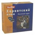 Berlitz. Хорватский язык. Базовый курс (+3 аудиокассеты)
