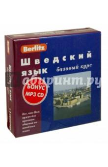 Berlitz. Шведский язык. Базовый курс (+3 аудиокассеты+CDmp3) berlitz french phrase book