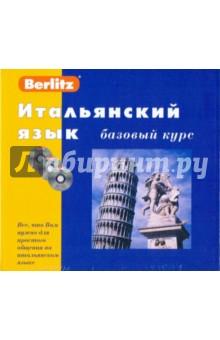 Zakazat.ru: Итальянский язык. Базовый курс (книга + 3CD).
