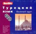 Турецкий язык. Базовый курс (книга + 3CD)