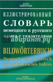 Иллюстрированный словарь немецкого и русского языка с указателями