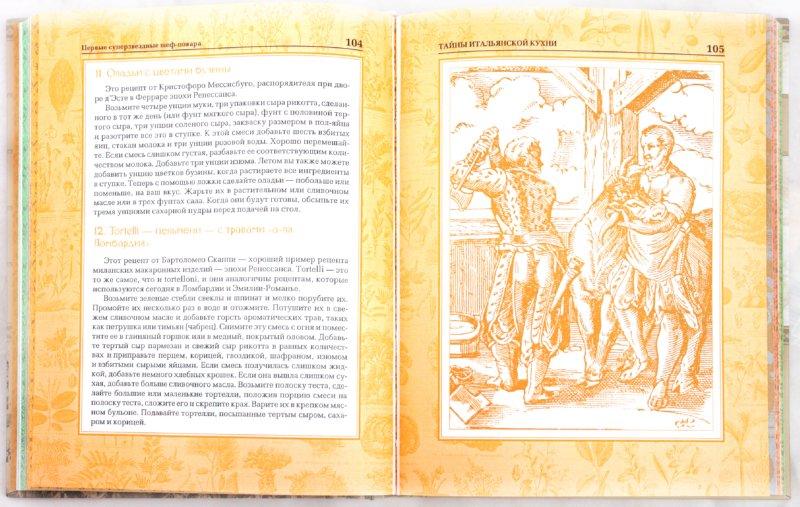 Иллюстрация 1 из 25 для Тайны итальянской кухни. Рецепты для гурманов - Дэйв Девитт | Лабиринт - книги. Источник: Лабиринт
