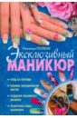 Голеня Наталья Николаевна Эксклюзивный маникюр