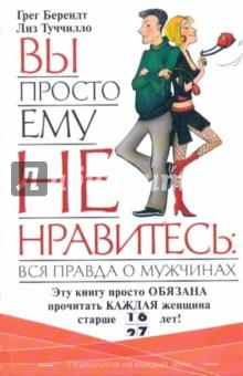 Обложка книги Обещать - не значит жениться, или Вы просто ему не нравитесь: вся правда о мужчинах, Берендт Грег, Туччилло Лиз