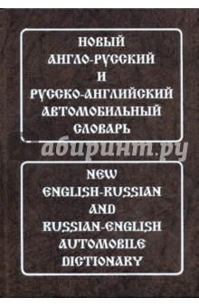 Новый англо-русский и русско-английский автомобильный словарь. Свыше 115 000 терминов климат контроль для деу нексия