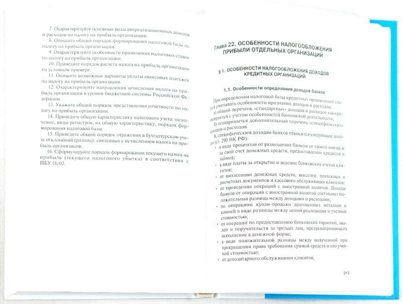 Иллюстрация 1 из 16 для Налоги и налообложение - Александр Рыманов | Лабиринт - книги. Источник: Лабиринт