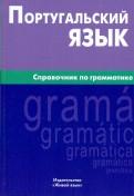 Португальский язык. Справочник по грамматике